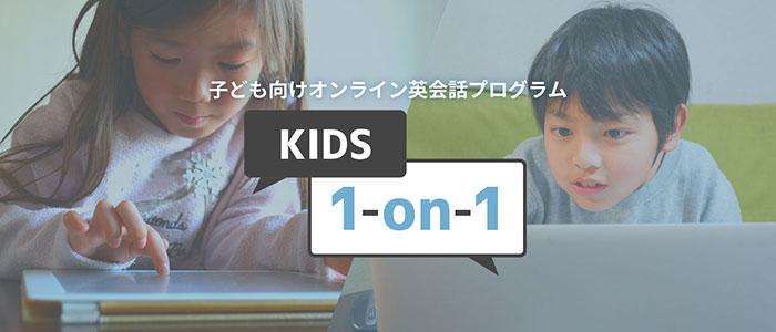 子ども向けオンライン英会話プログラム